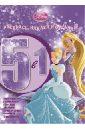 Принцессы. Раскрась, наклей и отгадай! 5 в 1 (№1302)