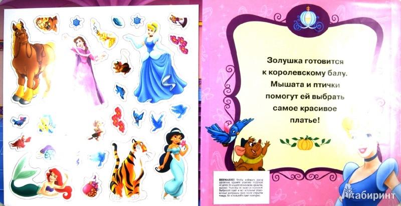 Иллюстрация 1 из 18 для С кем дружат принцессы? Книжка с магнитными картинками   Лабиринт - книги. Источник: Лабиринт
