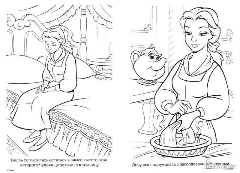 Иллюстрация 1 из 10 для Раскраска-малышка. Принцессы (№ 1305) | Лабиринт - книги. Источник: Лабиринт