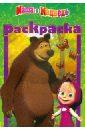 Фото - Раскраска-малышка. Маша и медведь (№1307) раскраска малышка маша и медведь 1106