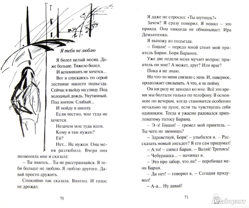Иллюстрация 1 из 15 для Я плюс все - Карен Арутюнянц | Лабиринт - книги. Источник: Лабиринт