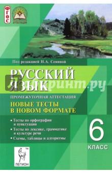 Гдз по русскому огэ 9 класс цыбуленко