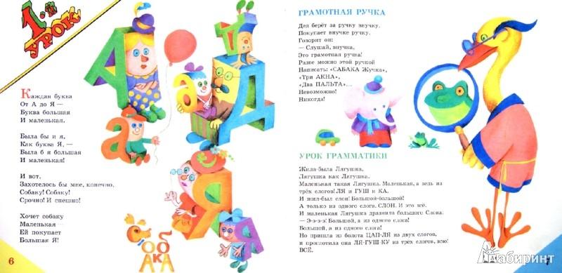 Иллюстрация 1 из 34 для Читаю и считаю. Играем в школу. Играем в магазин - Эмма Мошковская | Лабиринт - книги. Источник: Лабиринт