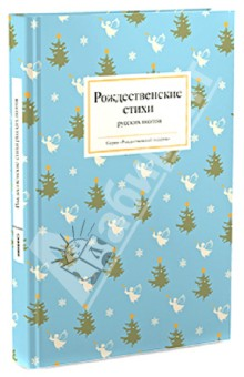Рождественские стихи русских поэтов книги никея рождественские рассказы русских писателей