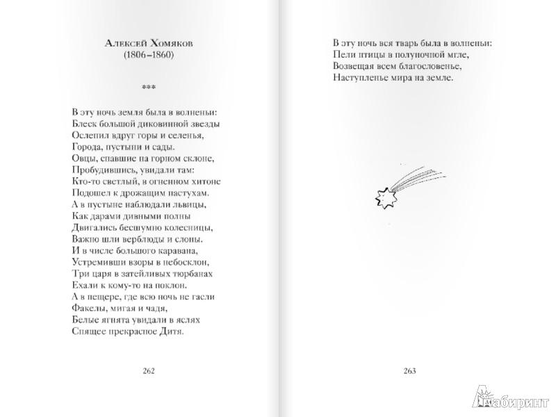 Иллюстрация 1 из 21 для Рождественские стихи русских поэтов | Лабиринт - книги. Источник: Лабиринт
