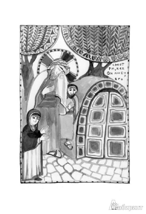 Иллюстрация 1 из 3 для Смерть и Воскресение. Семь слов о заупокойной молитве - Максим Священник | Лабиринт - книги. Источник: Лабиринт