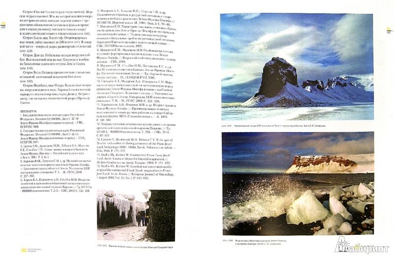 Иллюстрация 1 из 16 для Земля Франца-Иосифа. Монография | Лабиринт - книги. Источник: Лабиринт