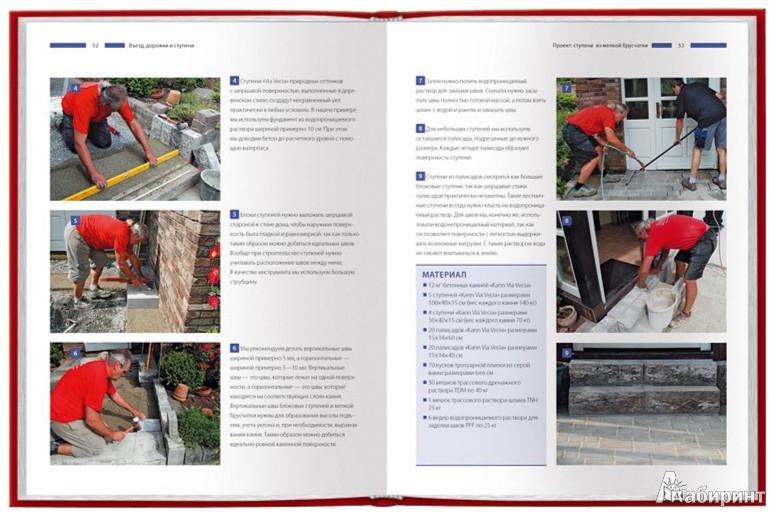 Иллюстрация 1 из 6 для Заборы, дорожки, ступени, въезды и другие проекты для сада из камня, кирпича и плитки - Манфред Экермайер   Лабиринт - книги. Источник: Лабиринт