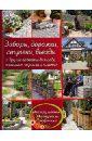 Экермайер Манфред Заборы, дорожки, ступени, въезды и другие проекты для сада из камня, кирпича плитки