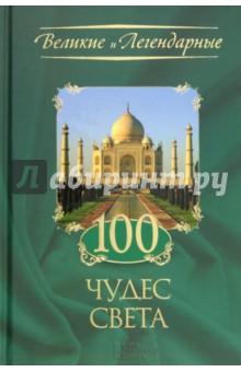 100 чудес света дали с дневник одного гения