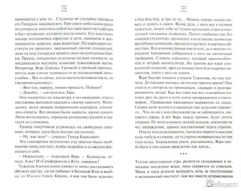 Иллюстрация 1 из 7 для Капкан на демона - Владимирская, Владимирский | Лабиринт - книги. Источник: Лабиринт