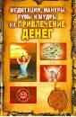 все цены на Романова Ольга Николаевна Медитации, мантры, руны и мудры на привлечение денег онлайн