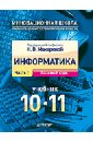 Обложка Информатика. Учебник. 10 – 11 класс. Часть 1. Базовый курс