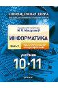 Обложка Информатика. Учебник. 10 – 11 класс. Часть 2. Программирование и моделирование