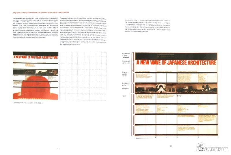 Иллюстрация 1 из 17 для Графический дизайн. Принцип сетки - Кимберли Элам | Лабиринт - книги. Источник: Лабиринт
