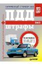 ПДД+Штрафы 2013. Карманный справочник,