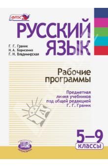 Русский язык. Рабочие программы. Предметная линия учебников под ред. Г. Г. Граник. 5 - 9 класс. ФГОС
