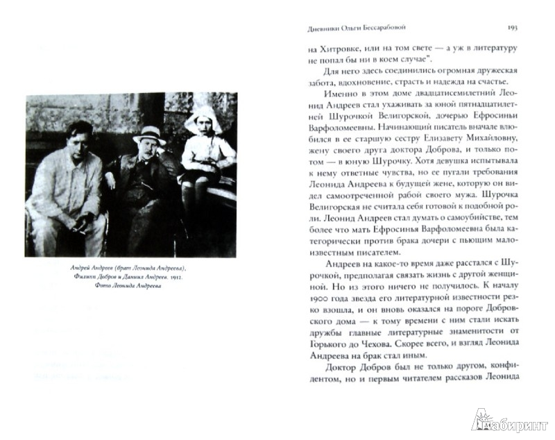 Иллюстрация 1 из 9 для Ключ. Последняя Москва - Наталья Громова | Лабиринт - книги. Источник: Лабиринт