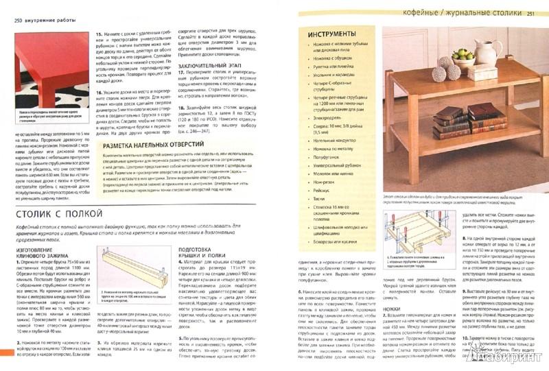 Иллюстрация 1 из 22 для Работы по дереву. 250 идей для загородного дома и сада | Лабиринт - книги. Источник: Лабиринт