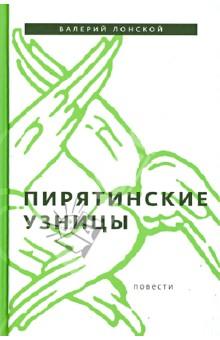 Пирятинские узницы