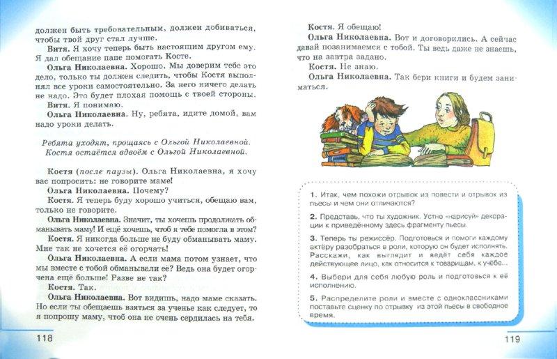 Иллюстрация 1 из 32 для Литературное чтение. Любимые страницы. Учебник для 4 класса. В 4 частях. Часть 3 - Ольга Кубасова | Лабиринт - книги. Источник: Лабиринт