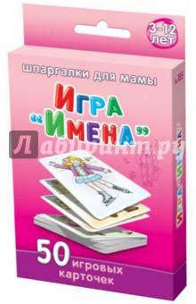 """Игра """"Имена"""". 3-12 лет"""