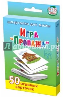 """Игра """"Пропажа"""". 3-12 лет"""