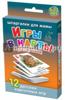 Игры в карты. Русские сказки. 5-12 лет реквизит для детских игр