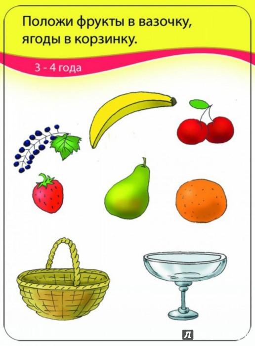 Иллюстрация 1 из 17 для Логические задачи. 3-6 лет | Лабиринт - книги. Источник: Лабиринт