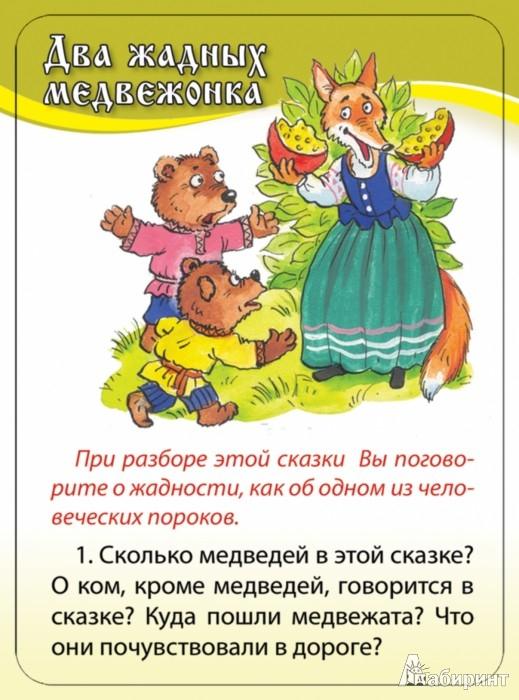 Иллюстрация 1 из 18 для Обсуждаем сказки | Лабиринт - книги. Источник: Лабиринт