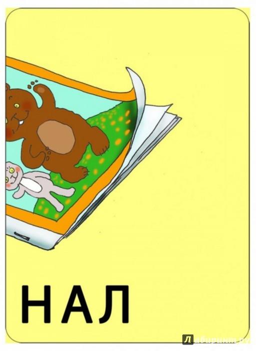Иллюстрация 1 из 16 для Складываем слоги. Игра для детей 5-7 лет | Лабиринт - книги. Источник: Лабиринт