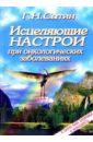 Сытин Георгий Николаевич Исцеляющие настрои при онкологических заболеваниях
