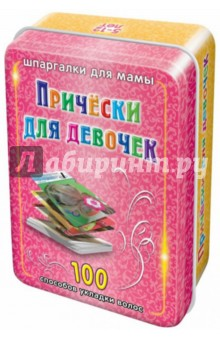 Прически для девочек. 5-12 лет. 100 карточек бабку для отбивки косы спб