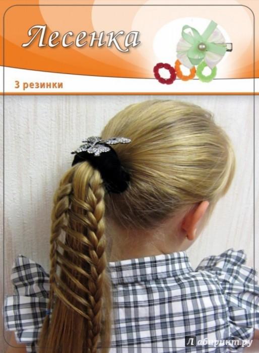 Иллюстрация 1 из 9 для Прически для девочек. 5-12 лет. 100 карточек - В. Стельмак | Лабиринт - книги. Источник: Лабиринт