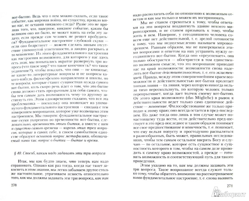 Иллюстрация 1 из 7 для Основные понятия метафизики. Мир - конечность - одиночество - Мартин Хайдеггер | Лабиринт - книги. Источник: Лабиринт