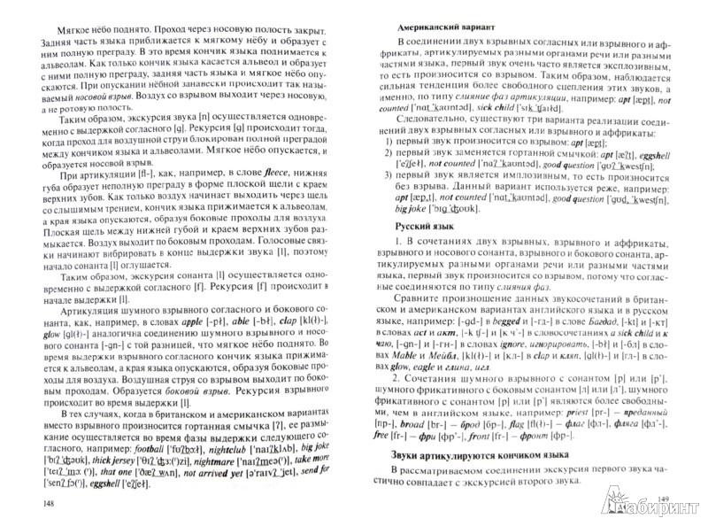 Иллюстрация 1 из 14 для Курс практической фонетики английского языка. Британский и американский варианты. Учебник - Надежда Цибуля   Лабиринт - книги. Источник: Лабиринт