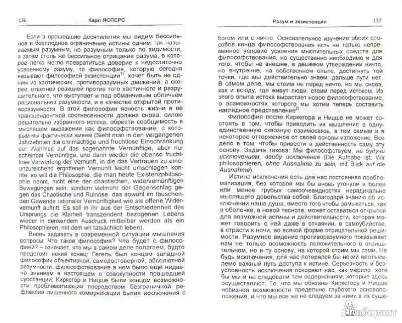 Иллюстрация 1 из 7 для Разум и экзистенция - Карл Ясперс | Лабиринт - книги. Источник: Лабиринт