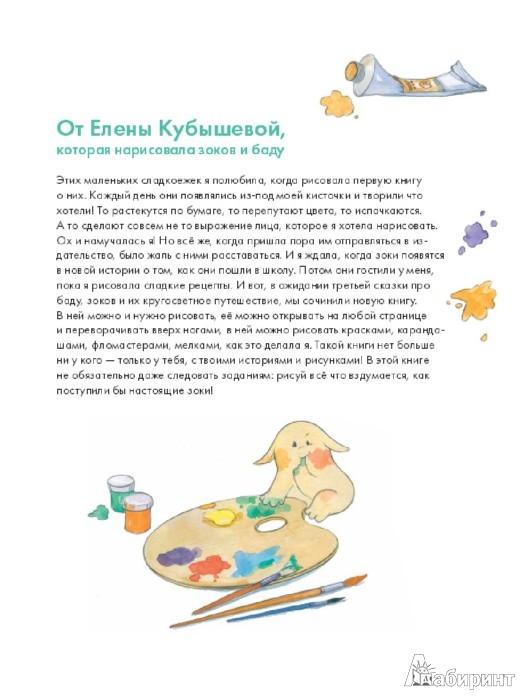 Иллюстрация 1 из 31 для Зоки и Бада. Большая книга для рисования - Елена Кубышева | Лабиринт - книги. Источник: Лабиринт