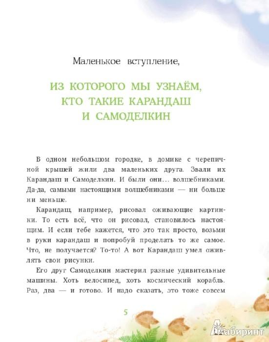 Иллюстрация 1 из 11 для Карандаш и Самоделкин на острове динозавров - Валентин Постников | Лабиринт - книги. Источник: Лабиринт