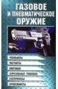 Шунков Виктор Николаевич Газовое и пневматическое оружие