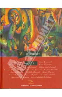 В полушаге от себя антология украинской поэзии в 2 томах том 1