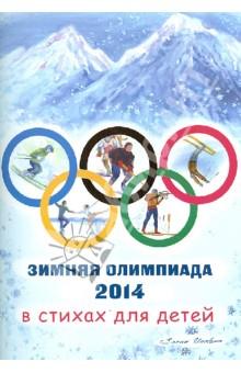 Зимняя олимпиада 2014 в стихах для детей фото
