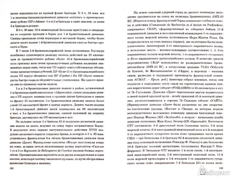 Иллюстрация 1 из 6 для 1991. Хроника войны в Персидском заливе - Ричард Лаури | Лабиринт - книги. Источник: Лабиринт
