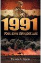 Лаури Ричард С. 1991. Хроника войны в Персидском заливе