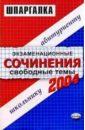 Экзаменационные сочинения. Свободные темы. 2003/2004 учебный год: Учебное пособие