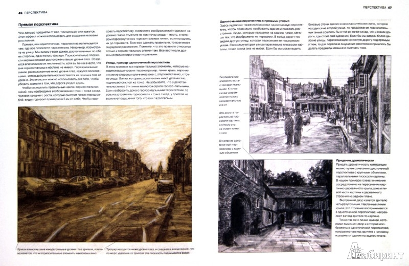 Иллюстрация 1 из 27 для Карандаши, ручки, пастель. От эскиза до картины - Ян, Ходжет | Лабиринт - книги. Источник: Лабиринт