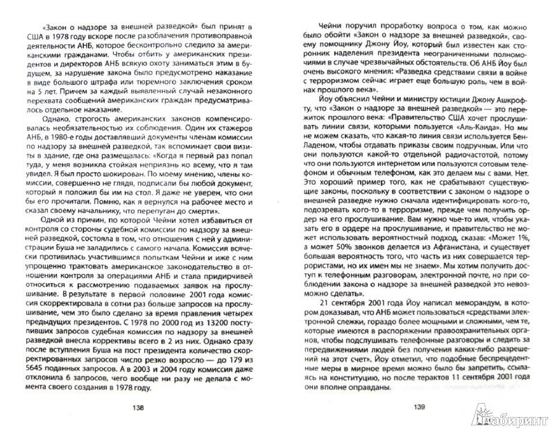 Иллюстрация 1 из 12 для Прослушка. Предтечи Сноудена - Борис Сырков | Лабиринт - книги. Источник: Лабиринт