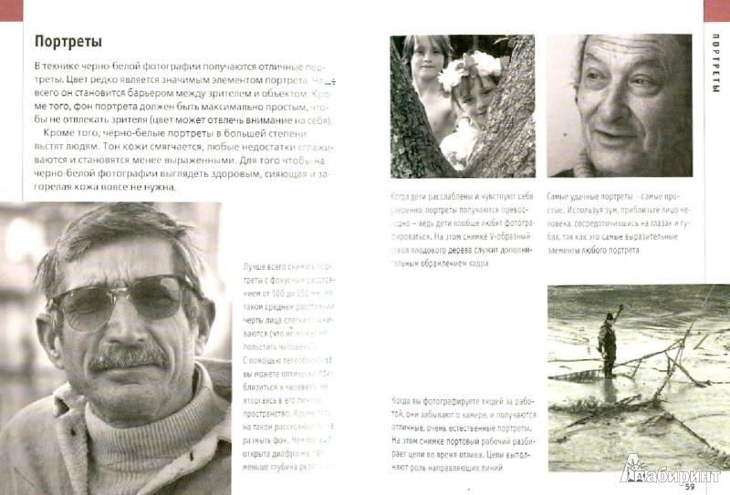 Иллюстрация 1 из 18 для Черно-белая съемка | Лабиринт - книги. Источник: Лабиринт