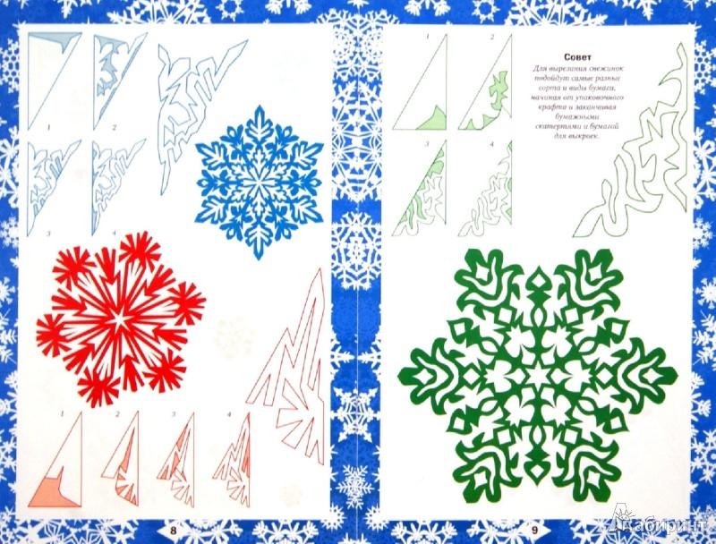 Иллюстрация 1 из 21 для Снежинки - Серова, Серов | Лабиринт - книги. Источник: Лабиринт