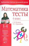 Математика. 4 класс. Тесты. Методическое пособие